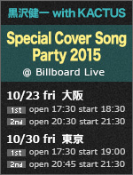 Special Cover Song Party 2015