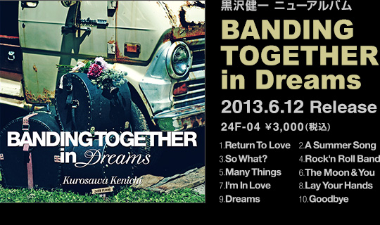 BANDING TOGETHER in Dreams 2013.6.12 Release